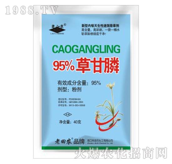 95%草甘膦-老田�r