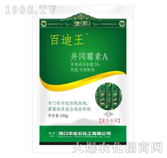 5%井��霉素A-百迪王-老田�r