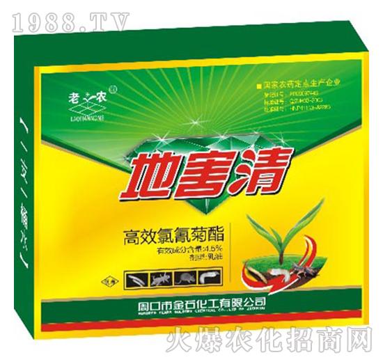 4.5%高效氯氰菊酯-地害清-老田�r