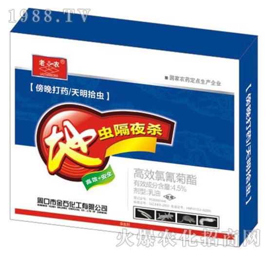 4.5%高效氯氰菊酯-地�x隔夜��-老田�r