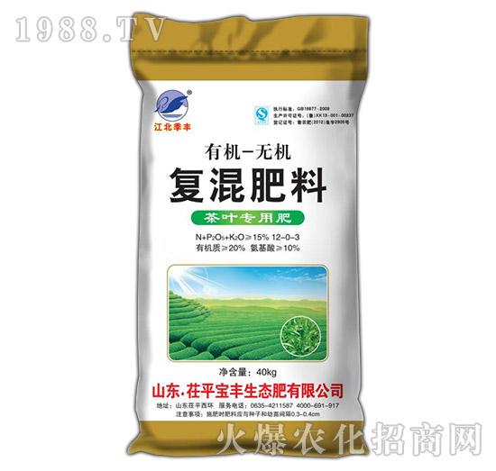 茶叶专用有机无机复混肥12-0-3-江北季丰-宝丰