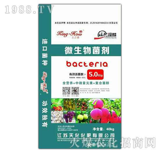微生物菌剂-育农