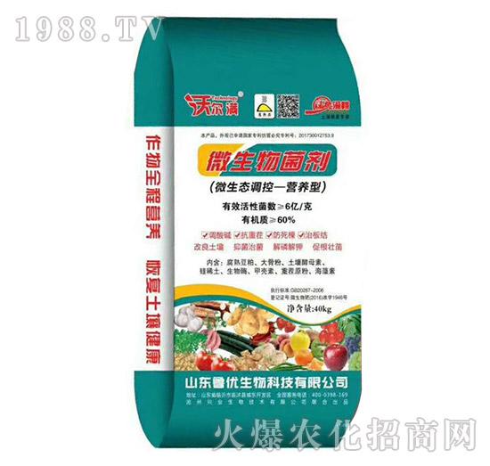 微生物菌剂-沃尔满-育农