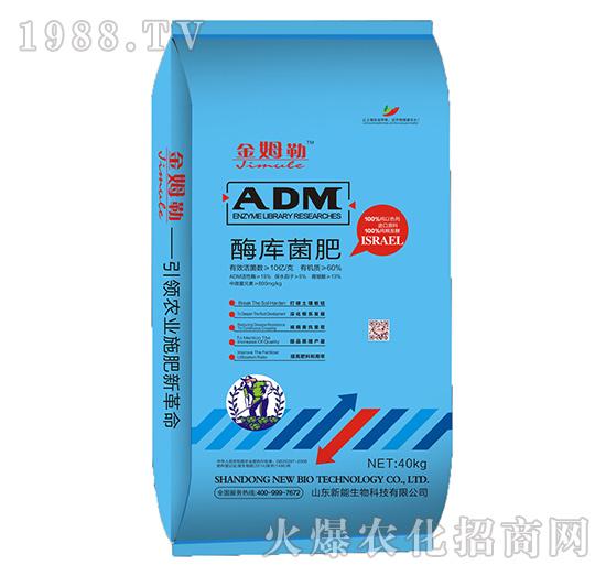 ADM酶库菌肥(蓝)-金姆勒