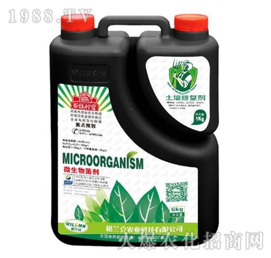 微生物菌剂-格兰克