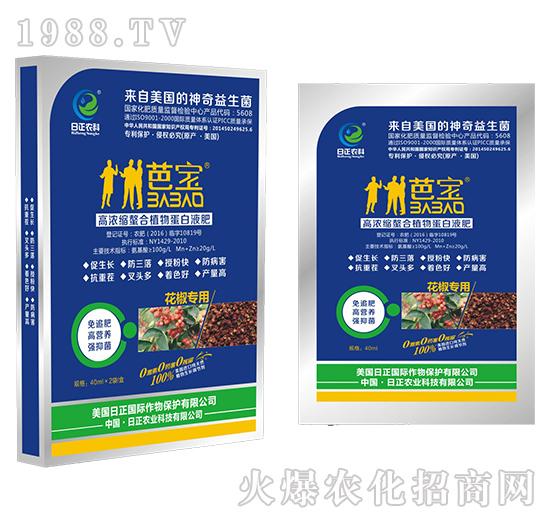 花椒专用(袋)-高浓缩螯合植物蛋白液肥-日正农科