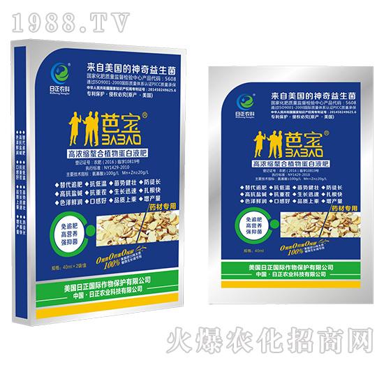 药材专用(袋)-高浓缩螯合植物蛋白液肥-日正农科