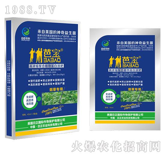 烟草专用(袋)-高浓缩螯合植物蛋白液肥-日正农科
