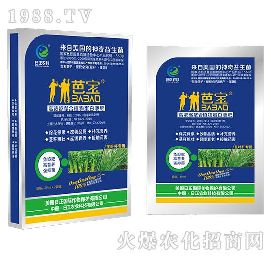 茎叶杆专用(袋)-高浓缩螯合植物蛋白液肥-日正农科