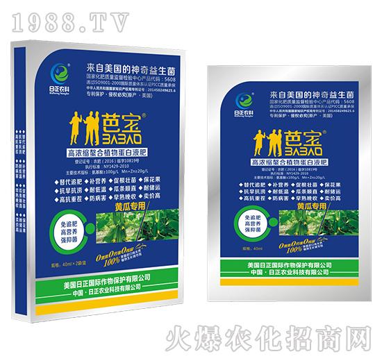 黄瓜专用(袋)-高浓缩螯合植物蛋白液肥-日正农科