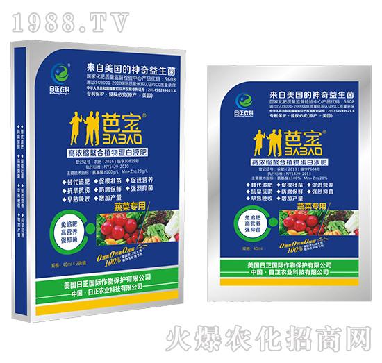 蔬菜专用(袋)-高浓缩螯合植物蛋白液肥-日正农科