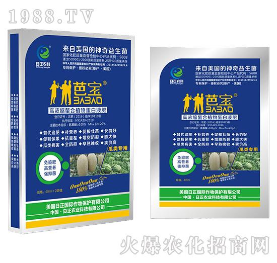瓜类专用(袋)-高浓缩螯合植物蛋白液肥-日正农科
