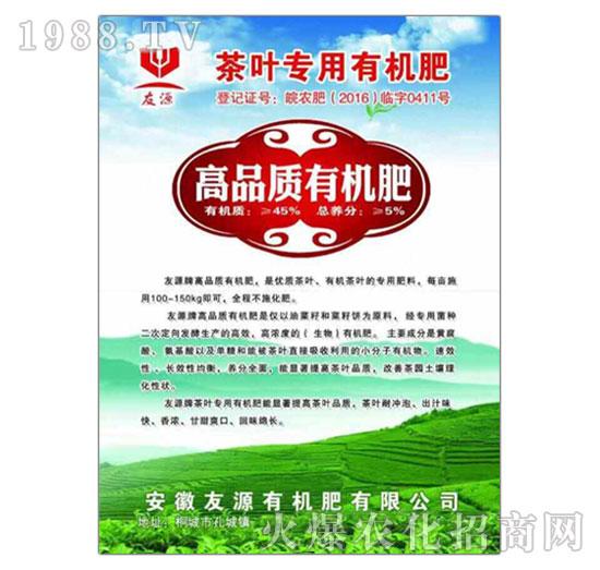 茶叶专用有机肥-友源