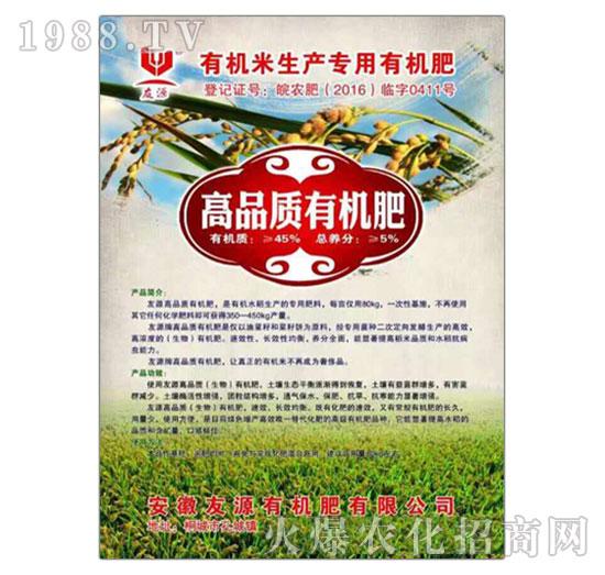 有机米生产专用有机肥-友源