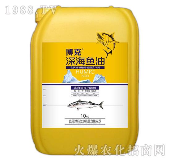 深海鱼油-博克