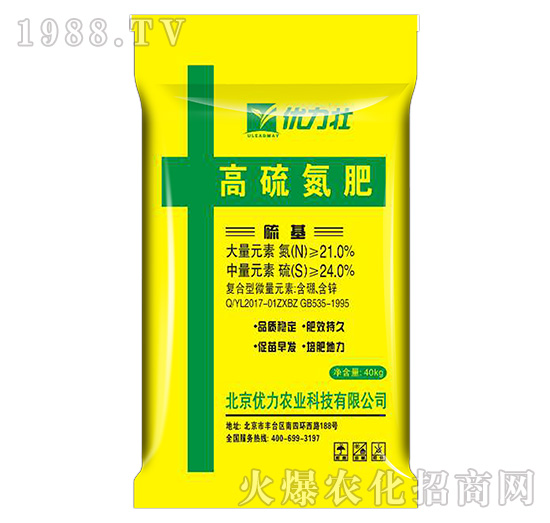 高硫氮肥-优力壮-优力农业