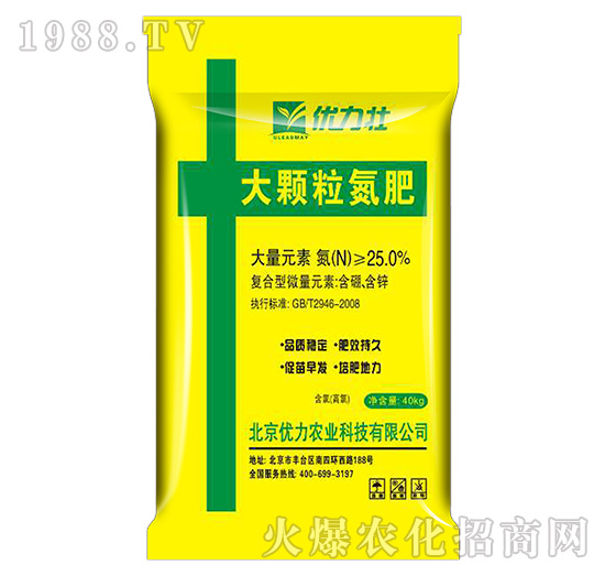 大颗粒氮肥-优力壮-优力农业