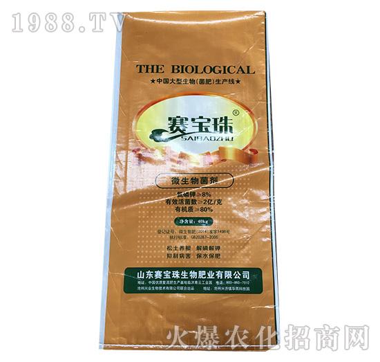 微生物菌剂-赛宝珠-益生源
