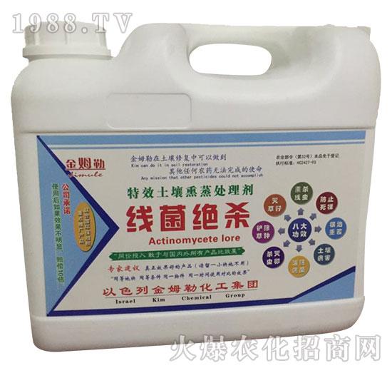 特效土壤熏蒸处理剂-线菌绝杀-新能生物