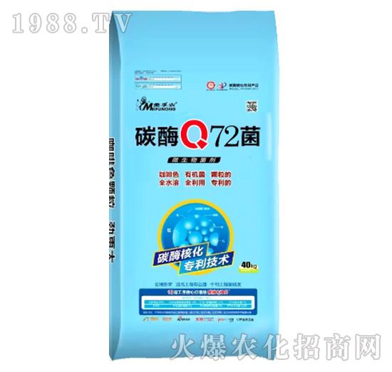 碳酶Q72菌-中港美盛
