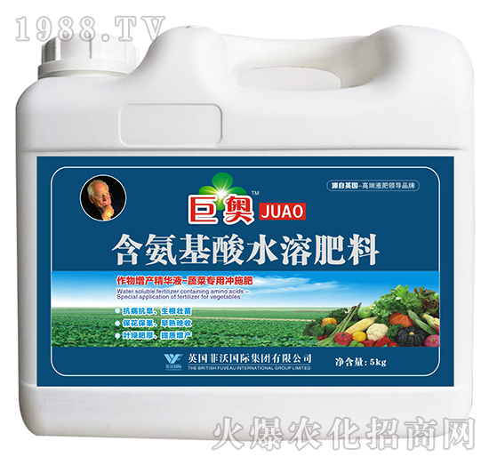 蔬菜专用冲施肥-含氨基酸水溶肥料-巨奥
