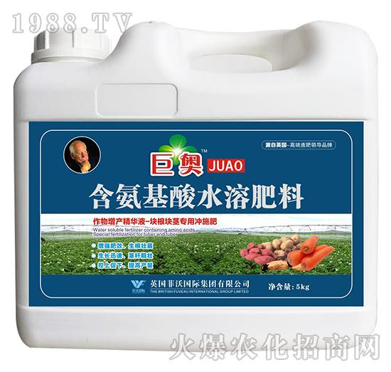 块根块茎专用冲施肥-含氨基酸水溶肥料-巨奥