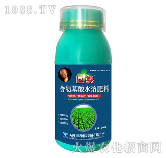 烟草专用-含氨基酸水溶肥料-巨奥