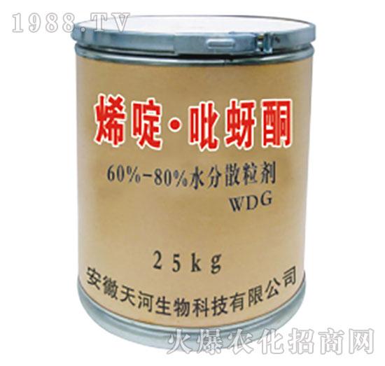烯啶吡蚜酮-天河