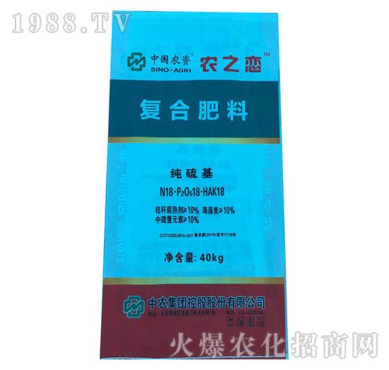 纯硫基复合肥料18-18-18-农之恋-中农