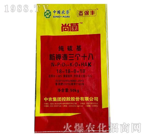 纯硫基新钾源三个十八-尚菌-中农