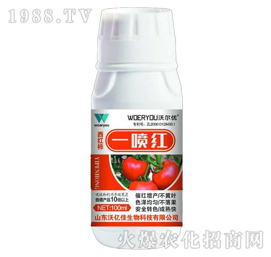 西红柿一喷红-沃亿佳