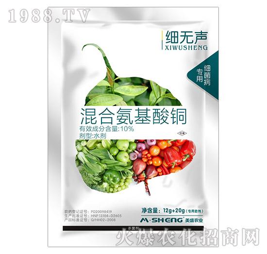 10%混合氨基酸铜(细菌病专用)-细无声-尚采农业