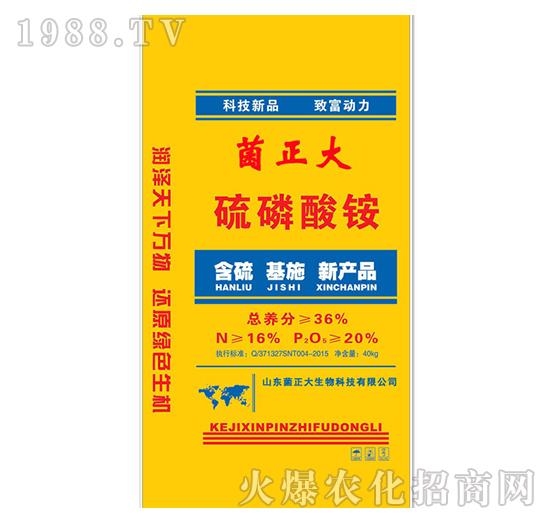 硫磷酸铵-菌正大