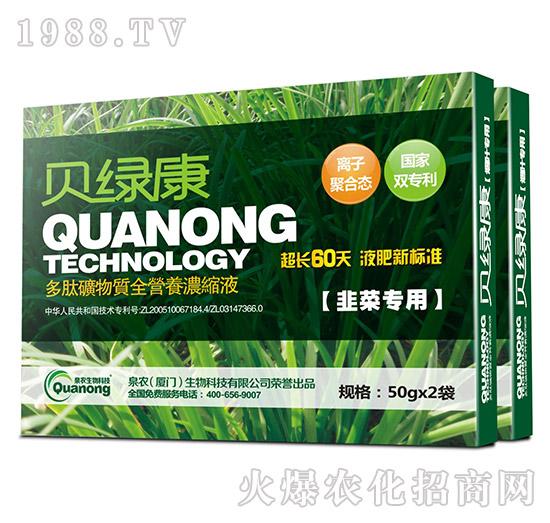 韭菜专用多肽矿物质全营养浓缩液-贝绿康-厦门泉农