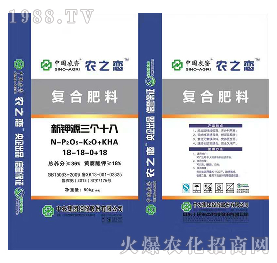 复合肥料18-18-0+18-农之恋-中农国控