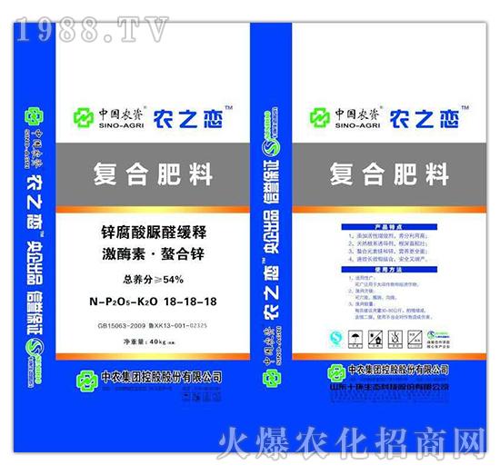 复合肥料18-18-18-农之恋-中农国控