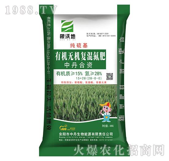 有机无机复混氮肥28-0-0-根沃地-华庭生物