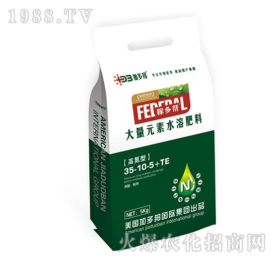 大量元素水溶肥料35-10-5+TE(高氮型)-加多邦