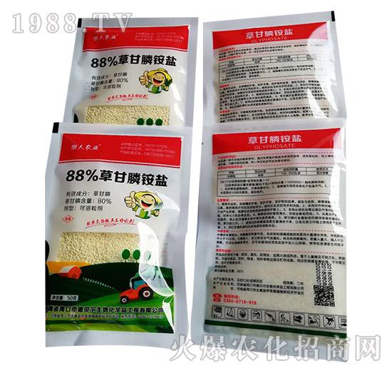 88%草甘膦铵盐(50g)-懒人农业