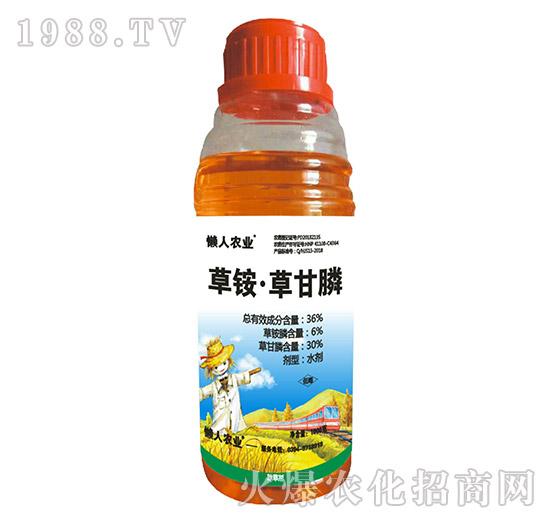 36%草铵・草甘膦(黄)-懒人农业