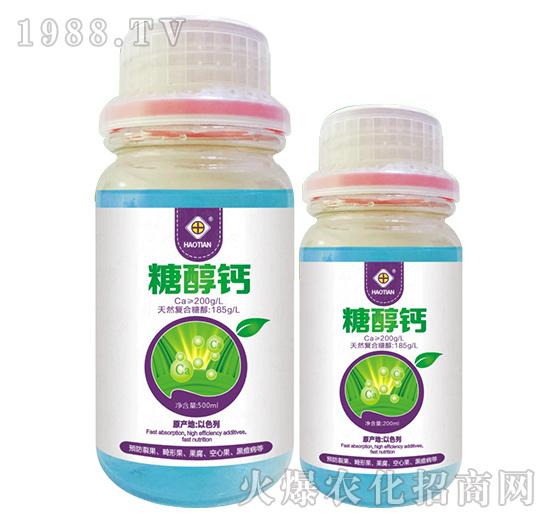天然复合糖醇清液钙-糖醇钙-好田