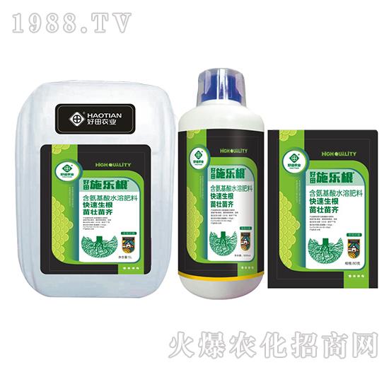 生根专用含氨基酸水溶肥料-施乐胖-好田