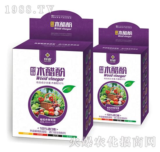 瓜类专用木醋酚-好田