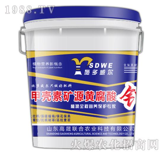甲壳素矿源黄腐酸钾-施多威尔