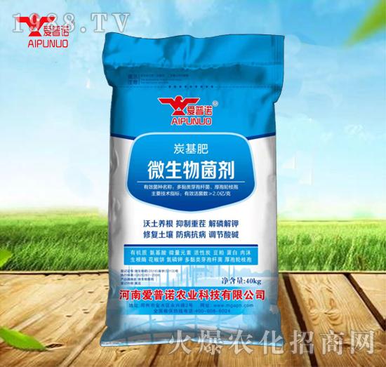 微生物菌剂-碳基肥-爱普诺