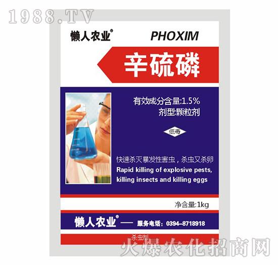 1.5%辛硫磷(袋)-懒人农业