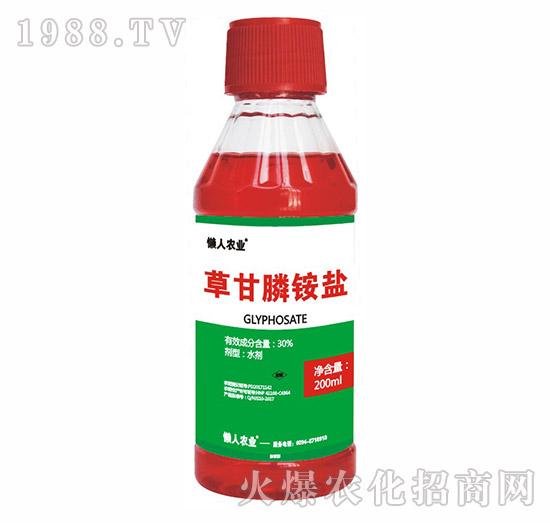 30%草甘膦铵盐(200ml)-懒人农业