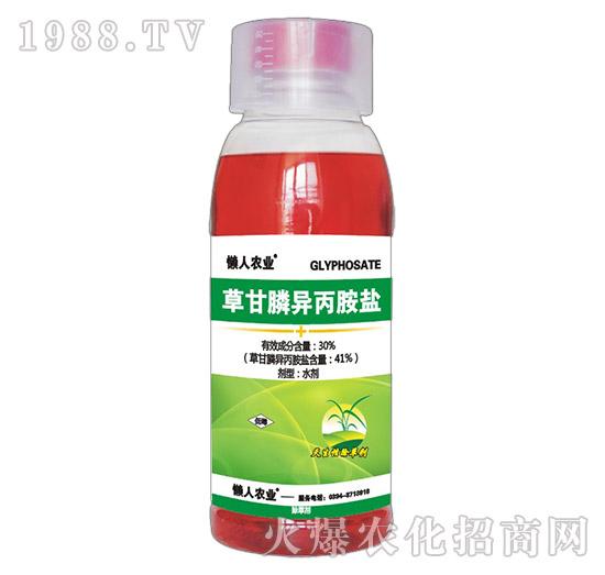 30%草甘膦异丙胺盐(瓶装)-懒人农业