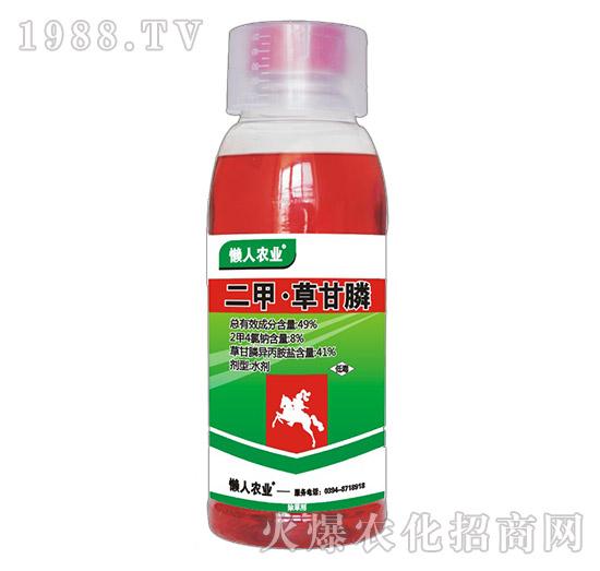 49%二甲・草甘膦(瓶)-懒人农业