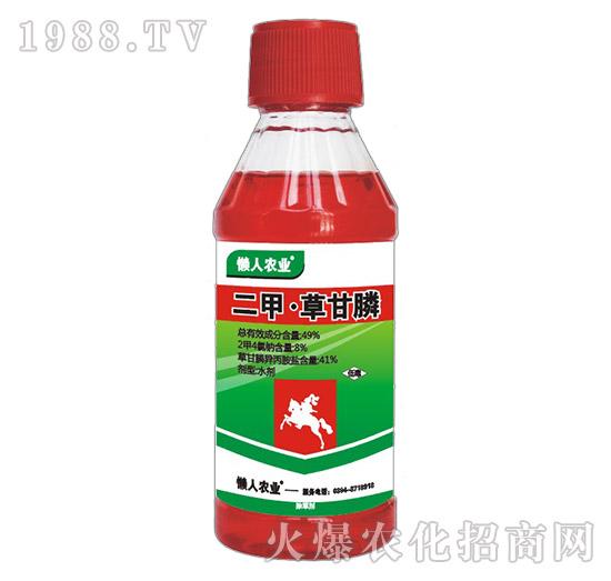49%二甲・草甘膦(瓶装)-懒人农业